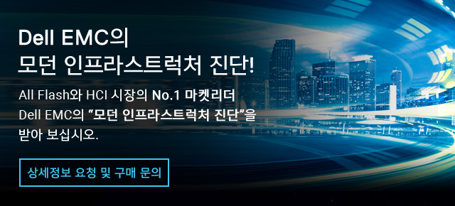 Dell EMC의 모던 인프라스트럭처 진단!All Flash와 HCI 시장의 No.1 마켓리더 Dell EMC의 모던 인프라스트럭처 진단을 받아 보십시오.
