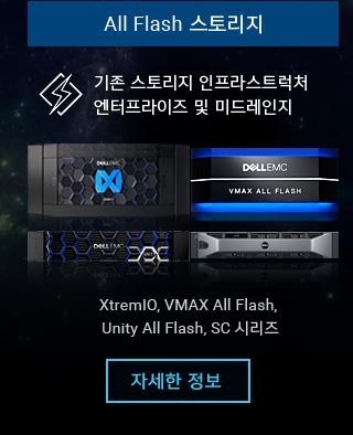 All Flash 스토리지 - 기존 스토리지 인프라스트럭처 엔터프라이즈 및 미드레인지 - XtremIO, VMAX All Flash, Unity All Flash, SC 시리즈